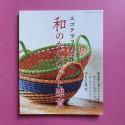 "Hamanaka Book ""Japanese baskets from Eco Craft"""