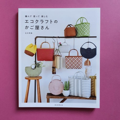 """Book """"Collection of Eco Craft Baskets and Bags"""""""