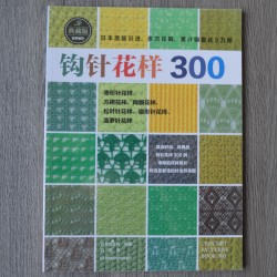 300 Crochet Patterns Book