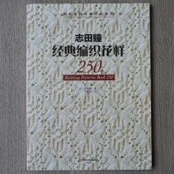 250 Knitting Patterns Book