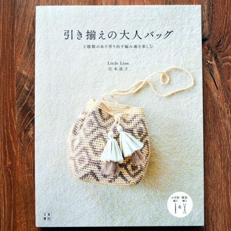 Hamanaka Book Little Lion