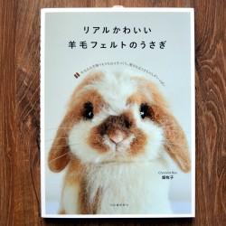 Hamanaka Book Realistic Felted Rabbits